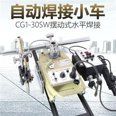 上海华威CG1-30SW摆动式自动焊接小车 气保焊二保焊小车 摆动器