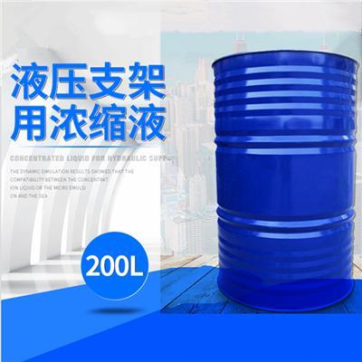 生产销售矿用液压支架防冻液 -40度防冻液厂家 矿用防冻液压