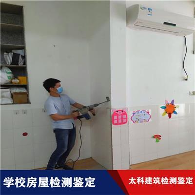 崇州市培训学校房屋抗震安全检测单位